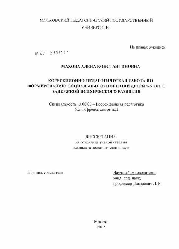 Титульный лист Коррекционно-педагогическая работа по формированию социальных отношений детей 5-6 лет с задержкой психического развития