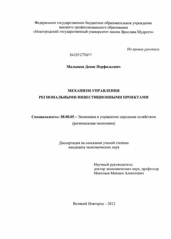 Титульный лист Механизм управления региональными инвестиционными проектами