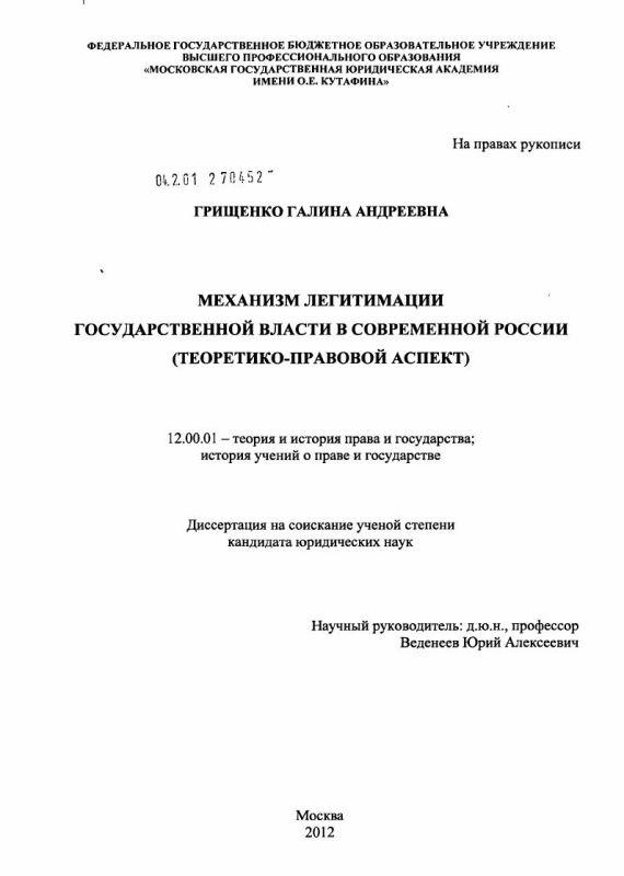 Титульный лист Механизм легитимации государственной власти в современной России : теоретико-правовой аспект