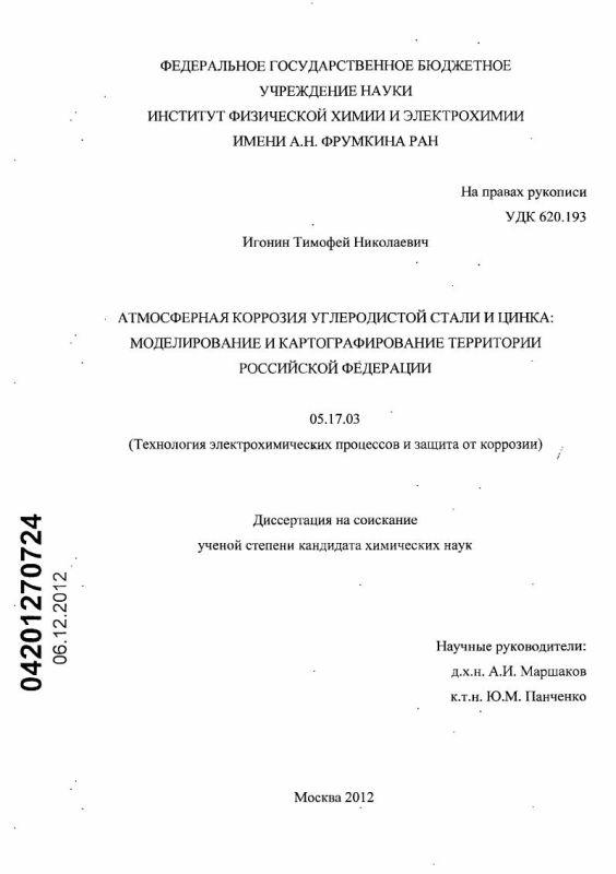Титульный лист Атмосферная коррозия углеродистой стали и цинка : моделирование и картографирование территории Российской Федерации