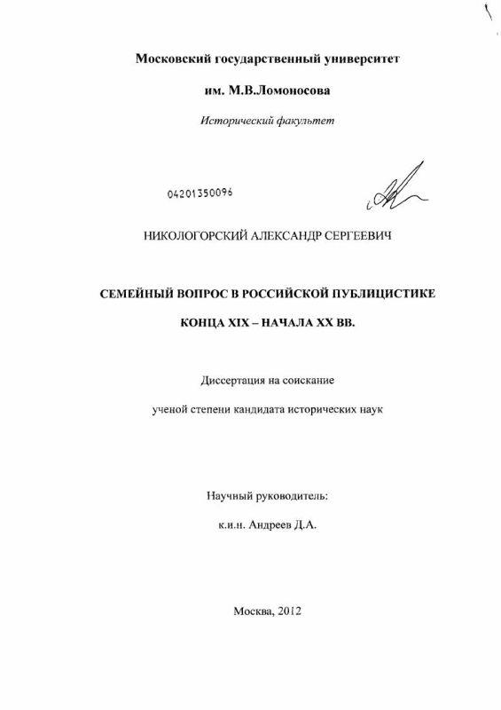 Титульный лист Семейный вопрос в российской публицистике конца XIX - начала XX века