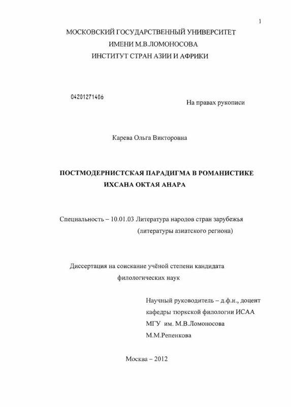 Титульный лист Постмодернистская парадигма в романистике Ихсана Октая Анара