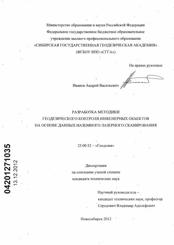 Титульный лист Разработка методики геодезического контроля инженерных объектов на основе данных наземного лазерного сканирования