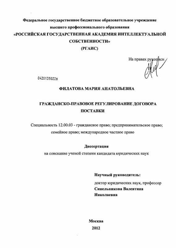 Титульный лист Гражданско-правовое регулирование договора поставки