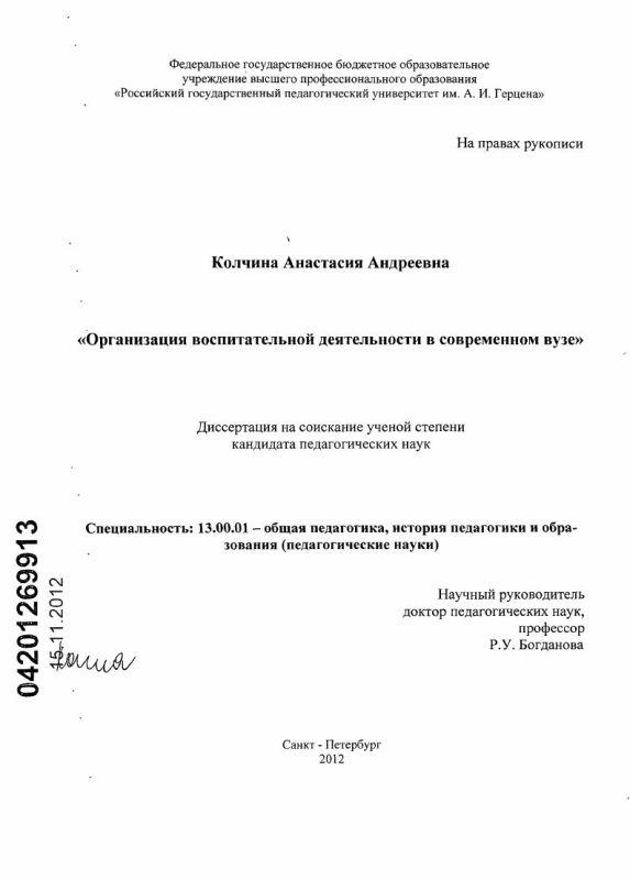 Титульный лист Организация воспитательной деятельности в современном вузе
