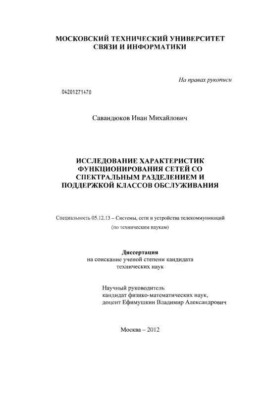 Титульный лист Исследование характеристик функционирования сетей со спектральным разделением и поддержкой классов обслуживания