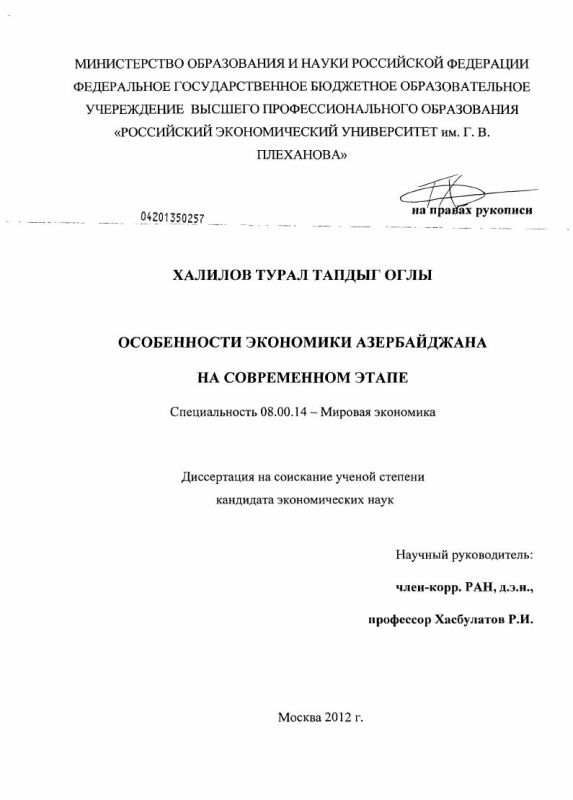 Титульный лист Особенности экономики Азербайджана на современном этапе