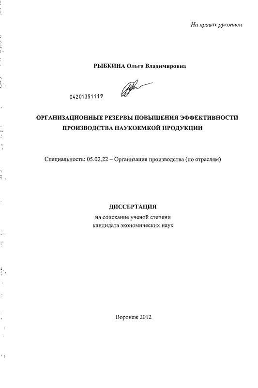 Титульный лист Организационные резервы повышения эффективности производства наукоемкой продукции