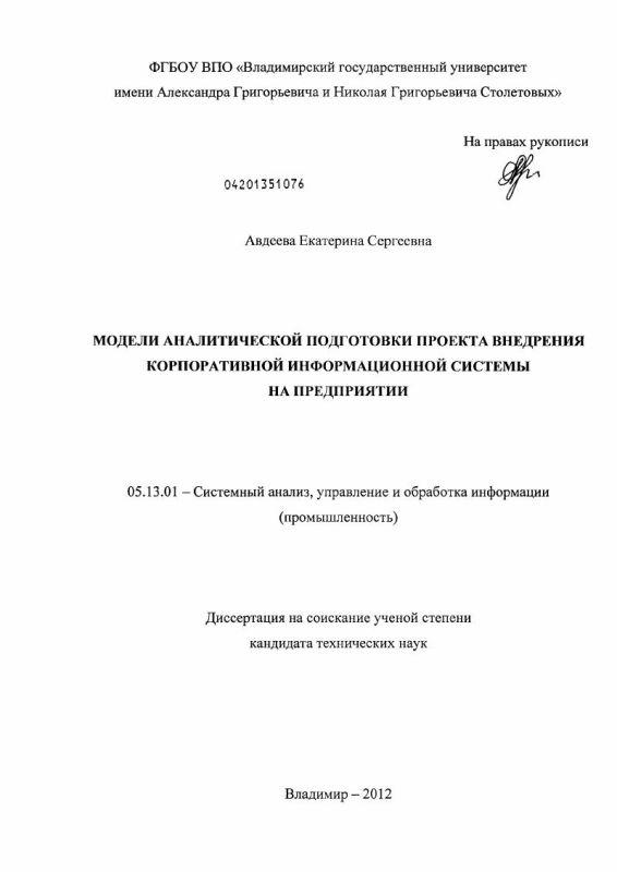 Титульный лист Модели аналитической подготовки проекта внедрения корпоративной информационной системы на предприятии