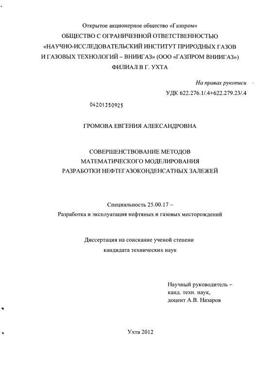 Титульный лист Совершенствование методов математического моделирования разработки нефтегазоконденсатных залежей