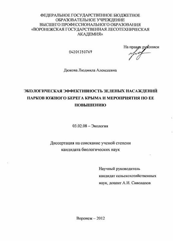 Титульный лист Экологическая эффективность зеленых насаждений парков Южного берега Крыма и мероприятия по ее повышению