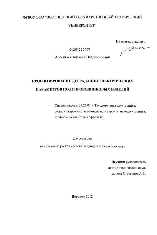 Титульный лист Прогнозирование деградации электрических параметров полупроводниковых изделий