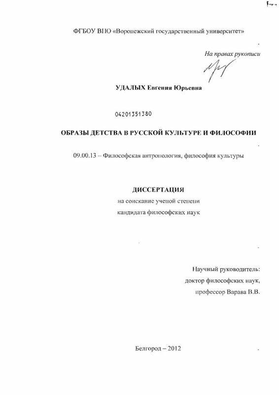 Титульный лист Образы детства в русской культуре и философии
