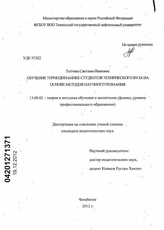 Титульный лист Обучение термодинамике студентов технического вуза на основе методов научного познания