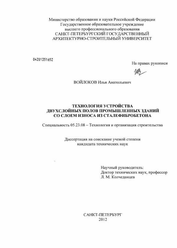 Титульный лист Технология устройства двухслойных полов промышленных зданий со слоем износа из сталефибробетона
