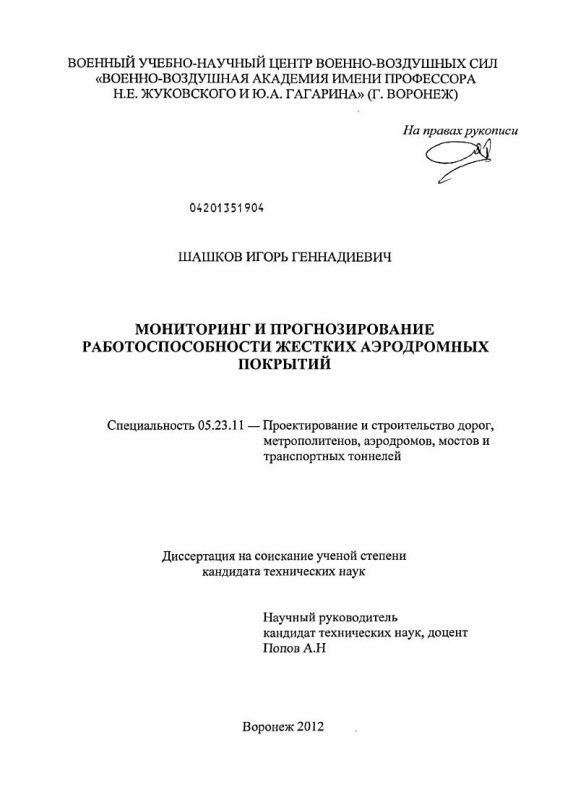 Титульный лист Мониторинг и прогнозирование работоспособности жестких аэродромных покрытий