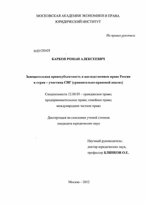 Титульный лист Завещательная правосубъектность в наследственном праве России и стран - участниц СНГ : сравнительно-правовой анализ