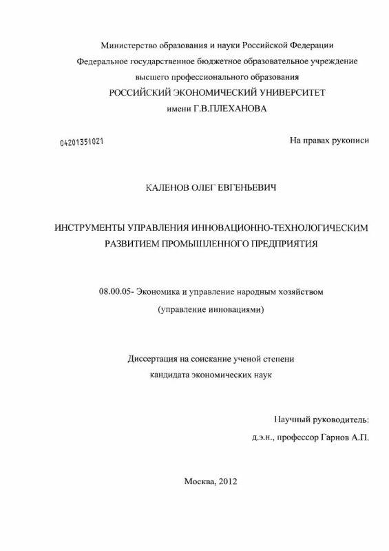 Титульный лист Инструменты управления инновационно-технологическим развитием промышленного предприятия
