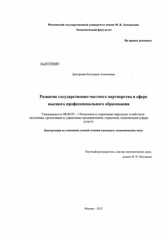 Титульный лист Развитие государственно-частного партнерства в сфере высшего профессионального образования