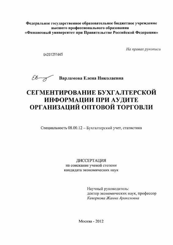 Титульный лист Сегментирование бухгалтерской информации при аудите организаций оптовой торговли