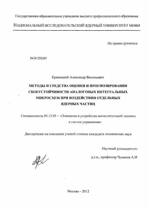 Титульный лист Методы и средства оценки и прогнозирования сбоеустойчивости аналоговых интегральных микросхем при воздействии отдельных ядерных частиц