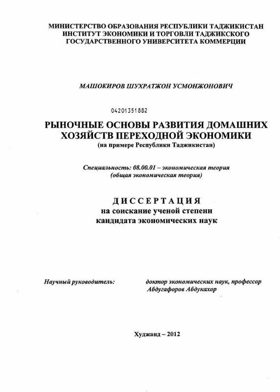 Титульный лист Рыночные основы развития домашних хозяйств переходной экономики : на примере Республики Таджикистан