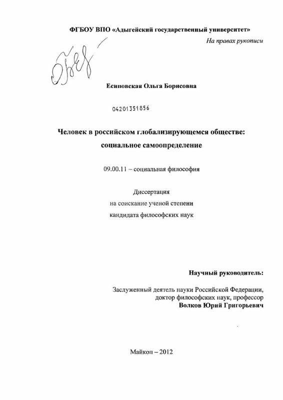 Титульный лист Человек в российском глобализирующемся обществе: социальное самоопределение