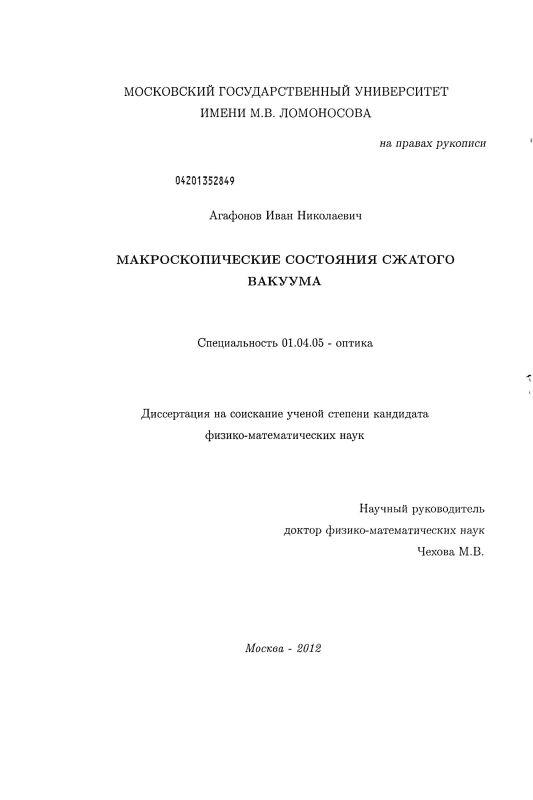 Титульный лист Макроскопические состояния сжатого вакуума