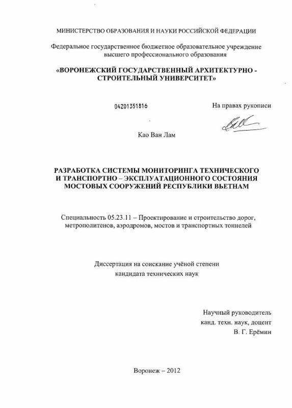 Титульный лист Разработка системы мониторинга технического и транспортно-эксплуатационного состояния мостовых сооружений Республики Вьетнам