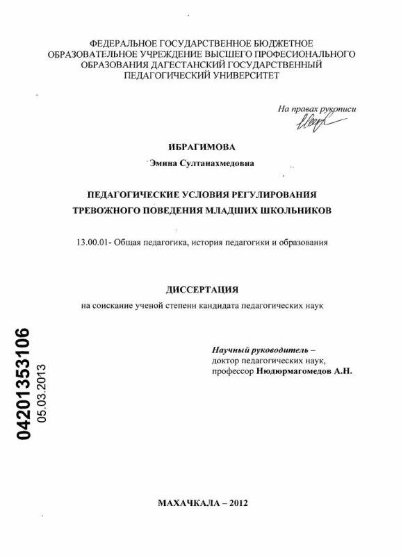 Титульный лист Педагогические условия регулирования тревожного поведения младших школьников