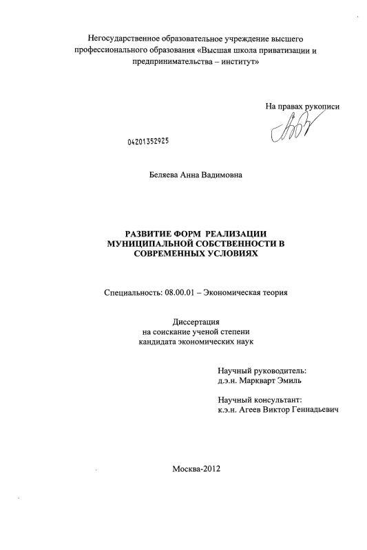 Титульный лист Развитие форм реализации муниципальной собственности в современных условиях