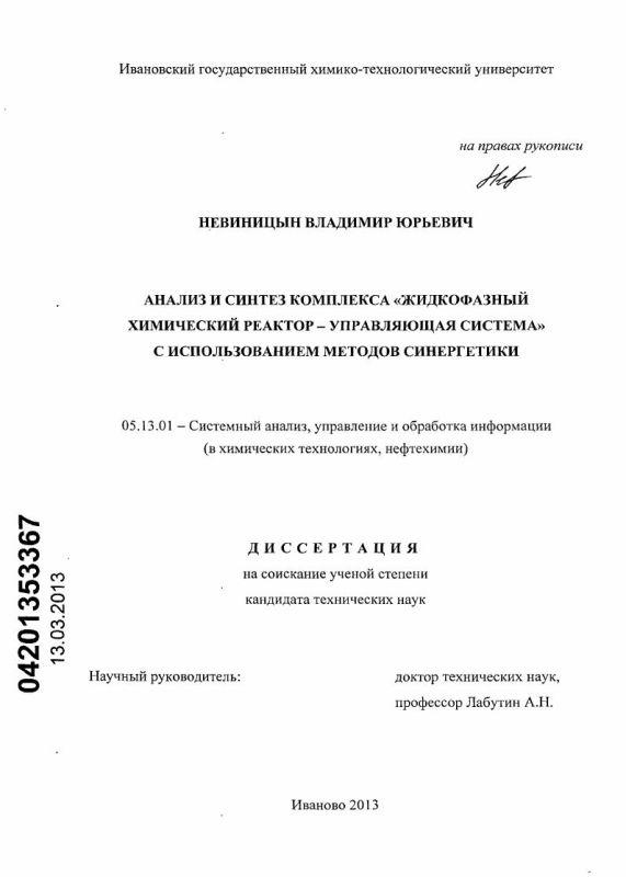 """Титульный лист Анализ и синтез комплекса """"жидкофазный химический реактор - управляющая система"""" с использованием методов синергетики"""