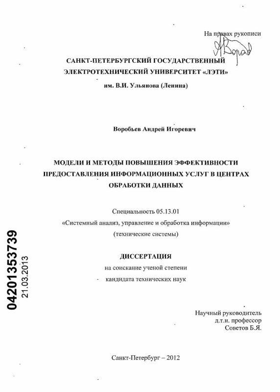 Титульный лист Модели и методы повышения эффективности предоставления информационных услуг в центрах обработки данных