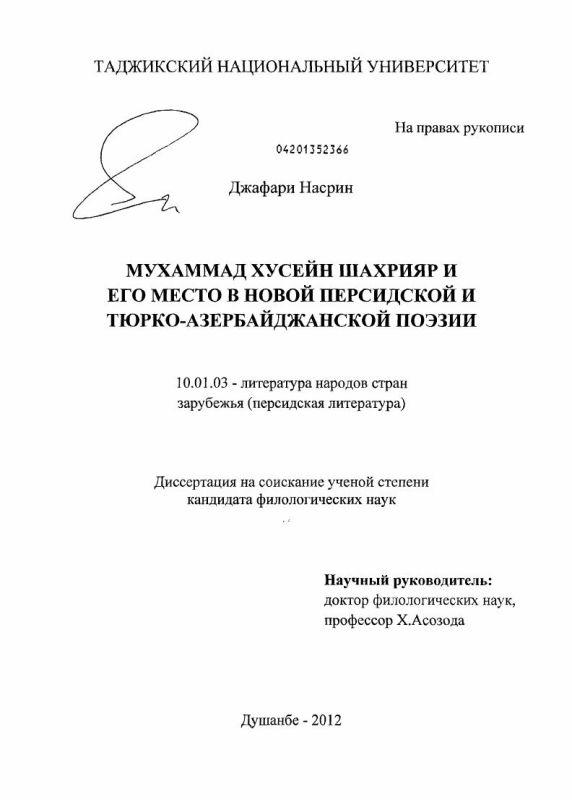 Титульный лист Мухаммад Хусейн Шахрияр и его место в новой персидской и тюрко-азербайджанской поэзии