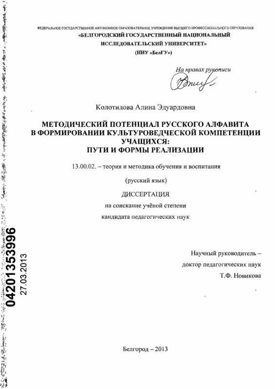 Титульный лист Методический потенциал русского алфавита в формировании культуроведческой компетенции учащихся: пути и формы реализации