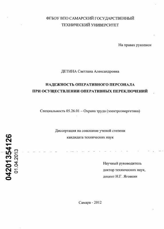 Титульный лист Надежность оперативного персонала при осуществлении оперативных переключений