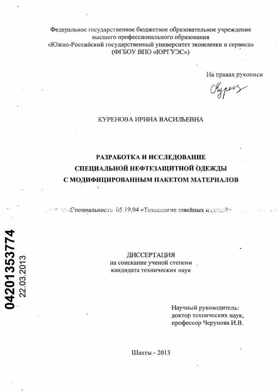 Титульный лист Разработка и исследование специальной нефтезащитной одежды с модифицированным пакетом материалов