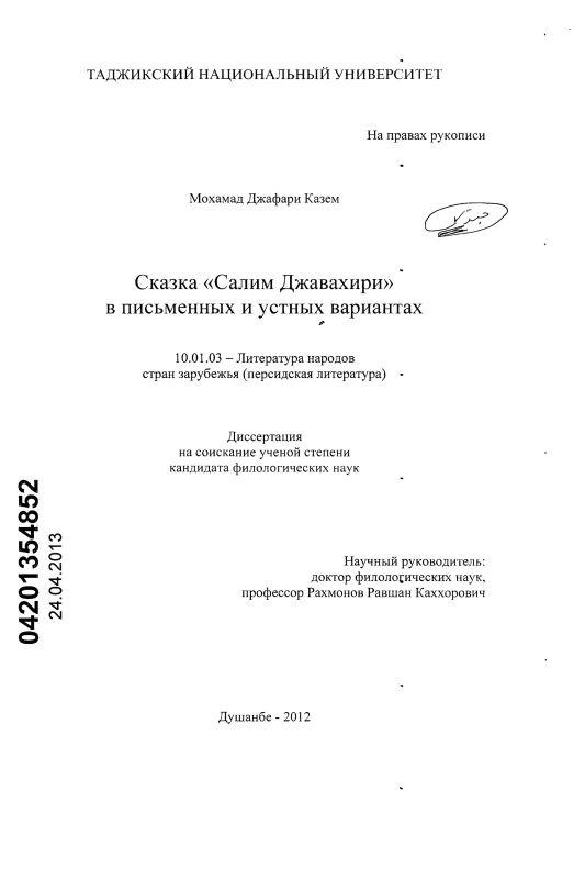 """Титульный лист Сказка """"Салим Джавахири"""" в письменных и устных вариантах"""