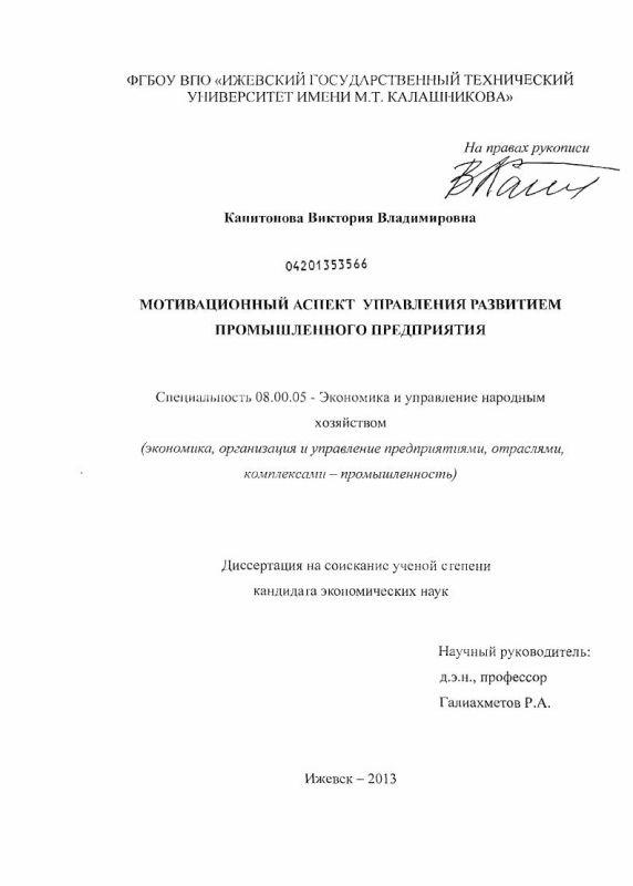 Титульный лист Мотивационный аспект управления развитием промышленного предприятия
