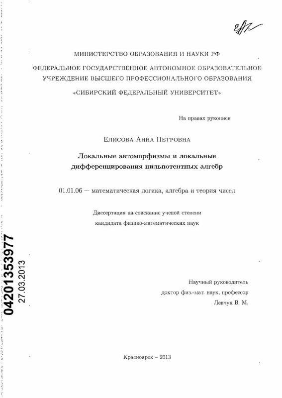 Титульный лист Локальные автоморфизмы и локальные дифференцирования нильпотентных алгебр