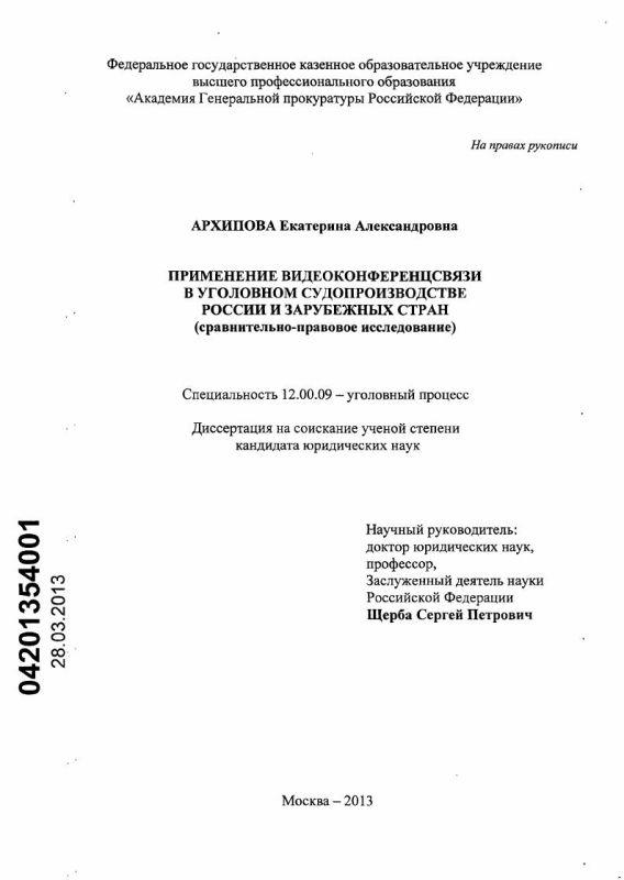 Титульный лист Применение видеоконференцсвязи в уголовном судопроизводстве России и зарубежных стран : сравнительно-правовое исследование