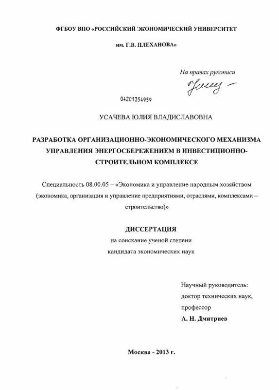 Титульный лист Разработка организационно-экономического механизма управления энергосбережением в инвестиционно-строительном комплексе