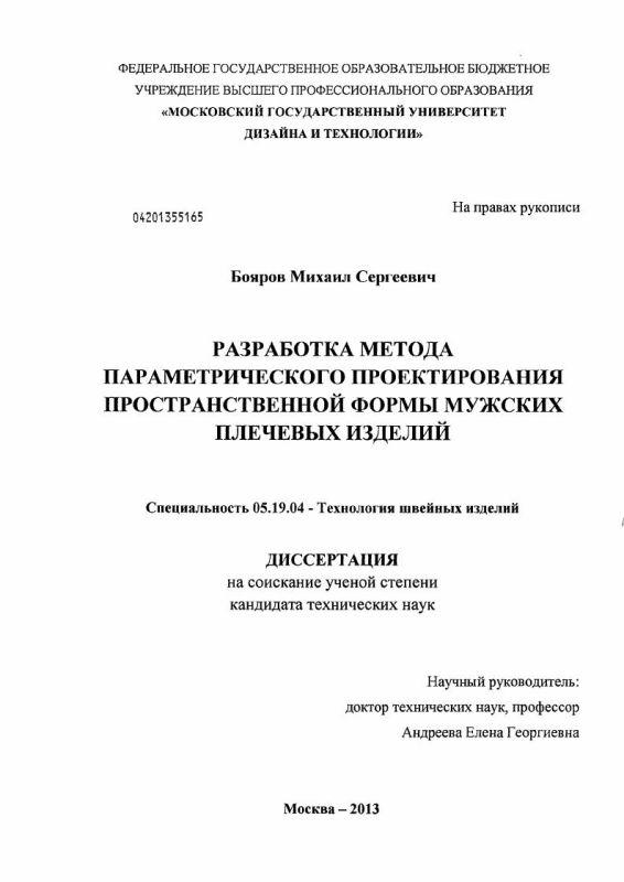 Титульный лист Разработка метода параметрического проектирования пространственной формы мужских плечевых изделий