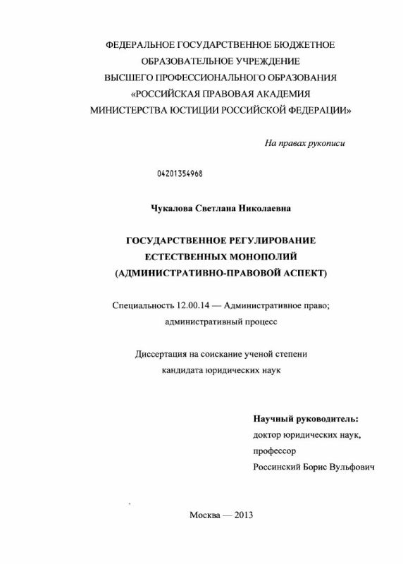 Титульный лист Государственное регулирование естественных монополий : административно-правовой аспект