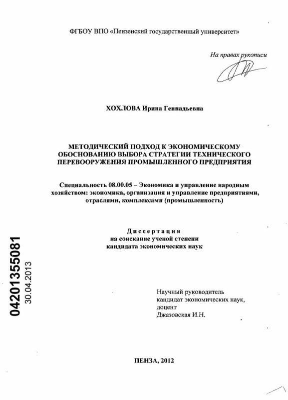 Титульный лист Методический подход к экономическому обоснованию выбора стратегии технического перевооружения промышленного предприятия