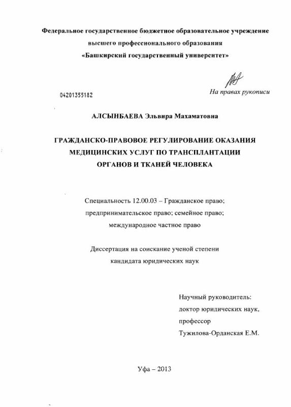 Титульный лист Гражданско-правовое регулирование оказания медицинских услуг по трансплантации органов и тканей человека