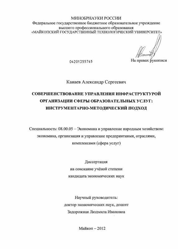 Титульный лист Совершенствование управления инфраструктурой организации сферы образовательных услуг : инструментарно-методический подход
