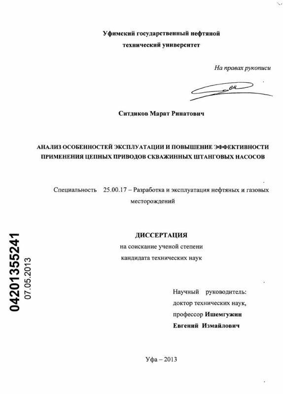 Титульный лист Анализ особенностей эксплуатации и повышение эффективности применения цепных приводов скважинных штанговых насосов