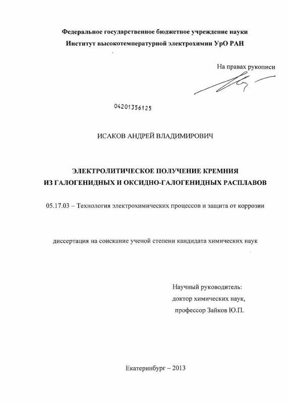 Титульный лист Электролитическое получение кремния из галогенидных и оксидно-галогенидных расплавов