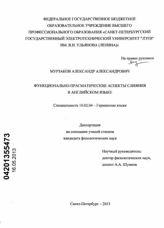 Титульный лист Функционально-прагматические аспекты слияния в английском языке